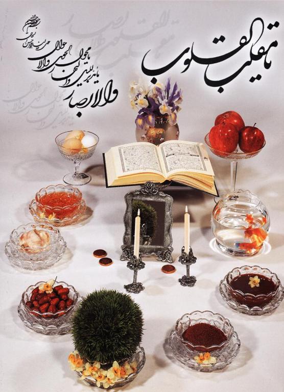 ایرانی هل،گیلانی ها ،خرمكوهی ها عیدتان مبارك
