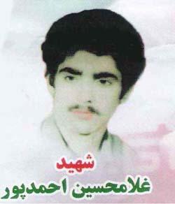شهید غلامحسین احمدپور